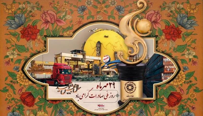 وزارت صمت، صادرات ورقهای فولاد اکسین را تسهیل کند