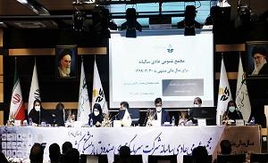مجمع سالیانه شرکت سرمایه گذاری صندوق بازنشستگی کشوری برگزار شد