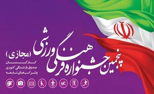 آغاز مسابقات فرهنگی- ورزشی کارکنان صندوق بازنشستگی کشوری