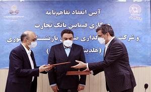 تفاهمنامه همکاری هلدینگ انرژی و بانک تجارت امضا شد