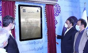 افتتاح فاز نخست پروژه توسعه تولید تایرهای موتوری نسل دوم ایران یاسا